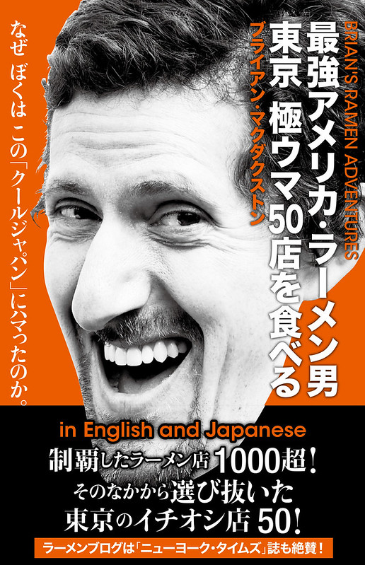Brian_Cover.jpg
