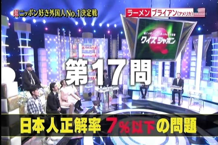 Quiz Japan 4.VOB_snapshot_00.48_[2016.08.08_12.13.38].jpg