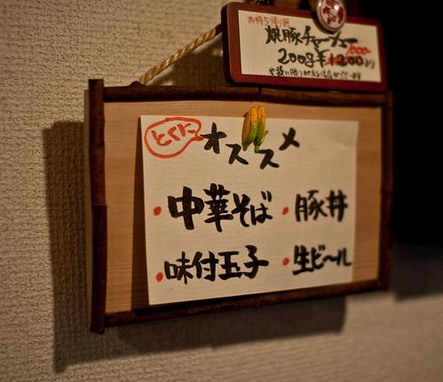 20100119-DSC_7701