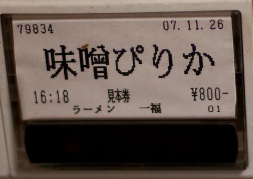 20100210-DSC_8625