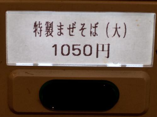 20100212-DSC_8749