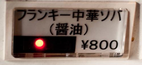 20100217-DSC_8777