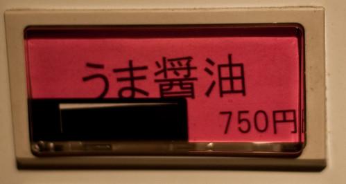 20100309-DSC_9453