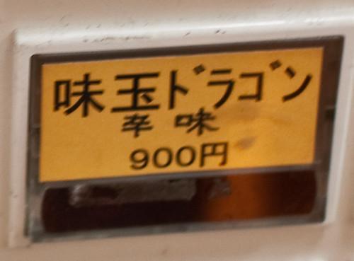 20100413-DSC_0312
