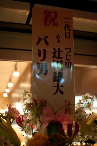 20110111-DSC_4724